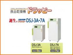 静岡製機,DSJ-3-1A,DSJ-7-1A,DSJ-7-3A,食品乾燥機