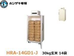 ホシザキ,玄米保冷庫,HRA-14GD