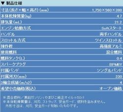 新ダイワ,刈払機,SSR2201-2T